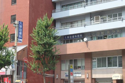山田整形外科医院